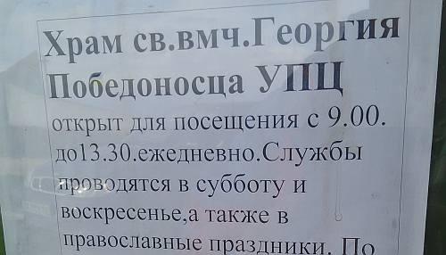 Принадлежит к Украинской Православной Церкви но не афиширует киевского или московского патриархата.