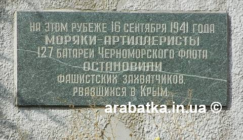 На этом рубеже 16 сентября 1941 года моряки-артиллеристы 127 батареи Черноморского флота остановили фашистских захватчиков рвавшихся в Крым